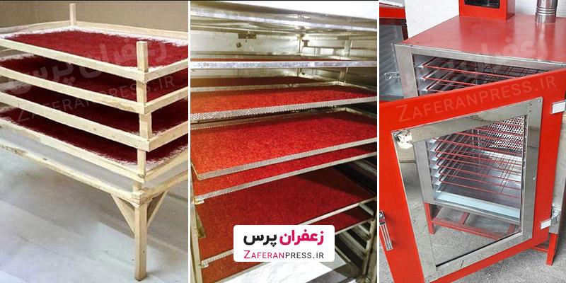 دستگاه خشک کن زعفران نیمه صنعتی