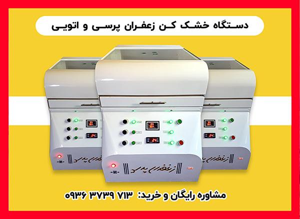 دستگاه خشک کن زعفران | زعفران پرس